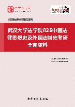 2019年武汉大学法学院825中国法律思想史及外国法制史考研全套资料