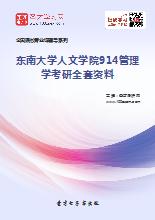 2019年东南大学人文学院914管理学考研全套资料