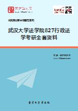 2019年武汉大学法学院827行政法学考研全套资料