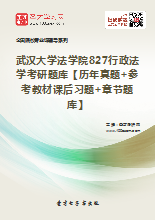 2019年武汉大学法学院827行政法学考研题库【历年真题+参考教材课后习题+章节题库】