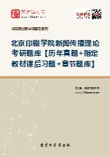 2020年北京印刷学院新闻传播理论考研题库【历年真题+指定教材课后习题+章节题库】