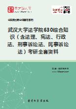2019年武汉大学法学院630综合知识(含法理、宪法、行政法、刑事诉讼法、民事诉讼法)考研全套资料
