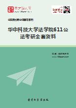 2019年华中科技大学法学院611公法考研全套资料