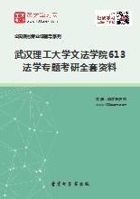 2019年武汉理工大学文法学院613法学专题考研全套资料