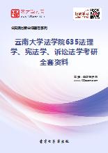2019年云南大学法学院635法理学、宪法学、诉讼法学考研全套资料