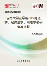 2020年云南大学法学院809民法学、经济法学、刑法学考研全套资料