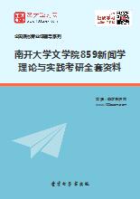 2019年南开大学文学院859新闻学理论与实践考研全套资料