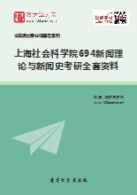 2018年上海社会科学院694新闻理论与新闻史考研全套资料