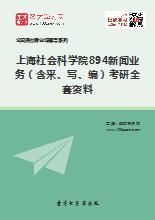2021年上海社会科学院894新闻业务(含采、写、编)考研全套资料