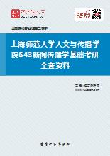 2019年上海师范大学人文与传播学院643新闻传播学基础考研全套资料