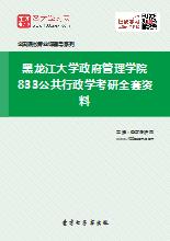 2019年黑龙江大学政府管理学院833公共行政学考研全套资料
