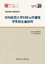 2020年华中师范大学公共管理学院709公共管理学考研全套资料