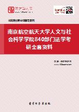 2018年南京航空航天大学人文与社会科学学院840部门法学考研全套资料
