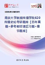 2018年南京大学新闻传播学院620传播史论考研题库【历年真题+参考教材课后习题+章节题库】