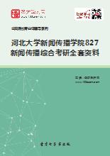 2019年河北大学新闻传播学院827新闻传播综合考研全套资料