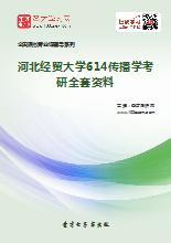 2021年河北经贸大学614传播学考研全套资料