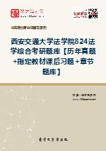 2020年西安交通大学法学院824法学综合考研题库【历年真题+指定教材课后习题+章节题库】