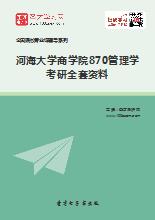 2019年河海大学商学院870管理学考研全套资料