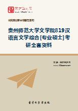 2019年贵州师范大学文学院819汉语言文学综合[专业硕士]考研全套资料