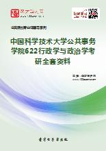 2019年中国科学技术大学公共事务学院622行政学与政治学考研全套资料