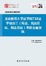 2019年北京师范大学法学院710法学综合三(宪法、民法总论、刑法总论)考研全套资料