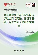 2019年北京师范大学法学院722法学综合四(宪法、法理学基础、民法总论)考研全套资料