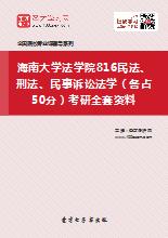 2018年海南大学法学院816民法、刑法、民事诉讼法学(各占50分)考研全套资料