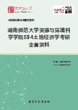 2019年湖南师范大学资源与环境科学学院854土地经济学考研全套资料