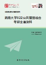 2020年西南大学822公共管理综合考研全套资料