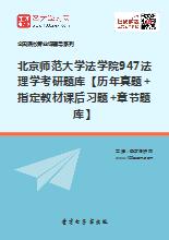 2018年北京师范大学法学院947法理学考研题库【历年真题+指定教材课后习题+章节题库】