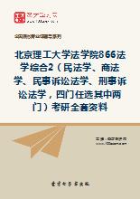 2021年北京理工大学法学院866法学综合2(民法学、商法学、民事诉讼法学、刑事诉讼法学,四门任选其中两门)考研全套资料