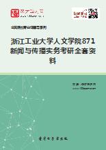 2021年浙江工业大学人文学院871新闻与传播实务考研全套资料