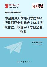 2018年中国海洋大学法政学院904行政管理专业综合(公共行政管理、政治学)考研全套资料