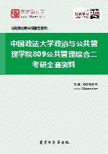 2019年中国政法大学政治与公共管理学院809公共管理综合二考研全套资料