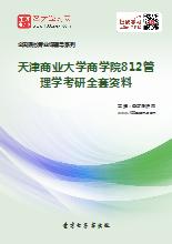2019年天津商业大学商学院812管理学考研全套资料