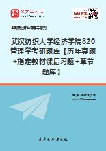 2021年武汉纺织大学经济学院820管理学考研题库【历年真题+指定教材课后习题+章节题库】