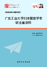 2019年广东工业大学826管理学考研全套资料