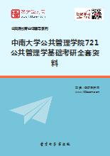 2019年中南大学公共管理学院721公共管理学基础考研全套资料
