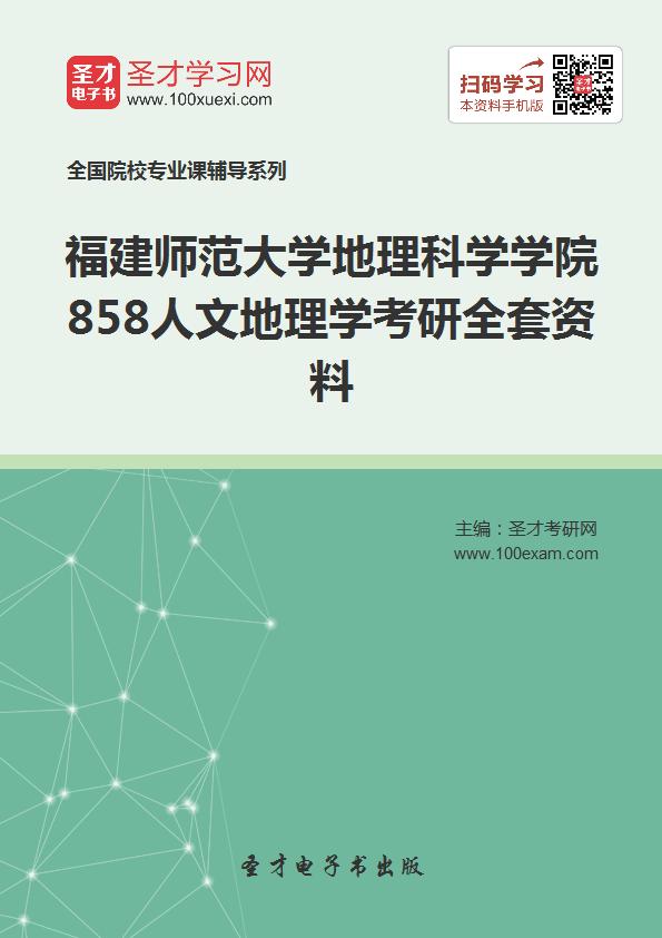 2018年福建师范大学地理科学学院858人文地理学考研全套资料