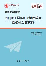 2019年四川理工学院812管理学原理考研全套资料