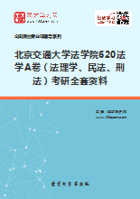 2020年北京交通大学法学院620法学A卷(法理学、民法、刑法)考研全套资料