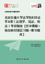 2020年北京交通大学法学院620法学A卷(法理学、民法、刑法)考研题库【历年真题+指定教材课后习题+章节题库】