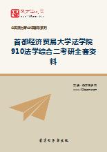2019年首都经济贸易大学法学院910法学综合二考研全套资料
