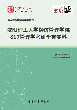 2020年沈阳理工大学经济管理学院817管理学考研全套资料