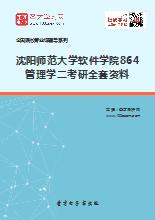 2018年沈阳师范大学软件学院864管理学二考研全套资料