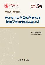 2019年青岛理工大学管理学院823管理学原理考研全套资料