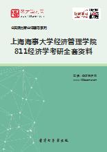 2018年上海海事大学经济管理学院811经济学考研全套资料