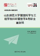 2019年山东师范大学管理科学与工程学院838管理学A考研全套资料