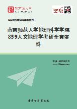 2020年南京师范大学地理科学学院859人文地理学考研全套资料