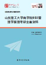 2018年山东理工大学商学院958管理学原理考研全套资料